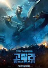 고질라: 킹 오브 몬스터