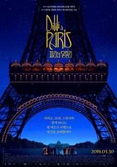 파리의 딜릴리