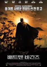 배트맨 비긴즈