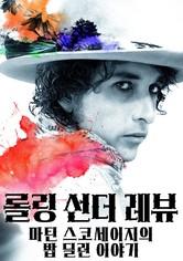 롤링 선더 레뷰 - 마틴 스코세이지의 밥 딜런 이야기