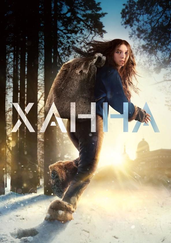 Ханна poster