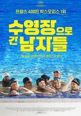 수영장으로 간 남자들