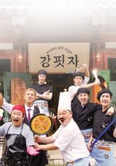 강식당 3 티뷔엔 출연 맛집