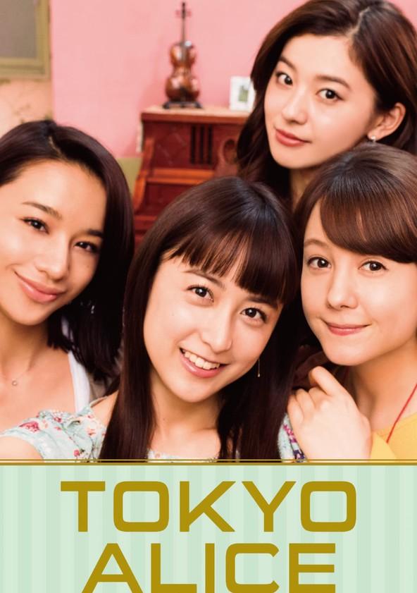 東京アリス