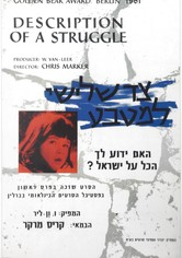 Description of a Struggle