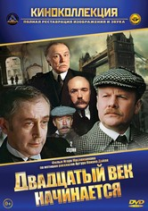 Die Abenteuer von Sherlock Holmes und Dr. Watson
