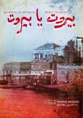 بيروت يا بيروت