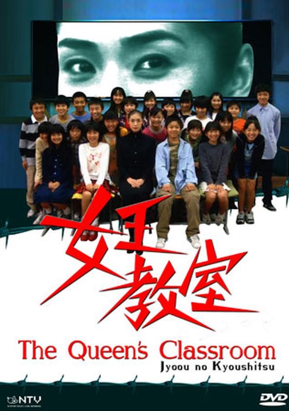 女王の教室