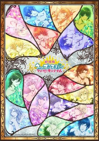 Uta no☆Prince-sama♪ Maji Love Kingdom Movie