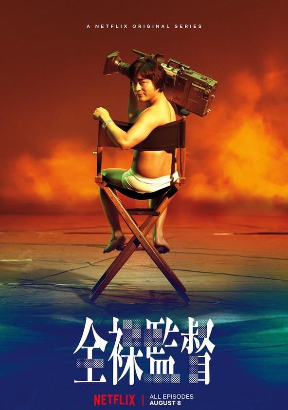 Il regista nudo