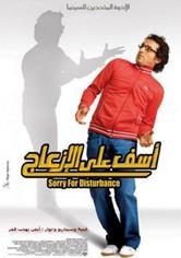 Asef Ala Al Eza'aj