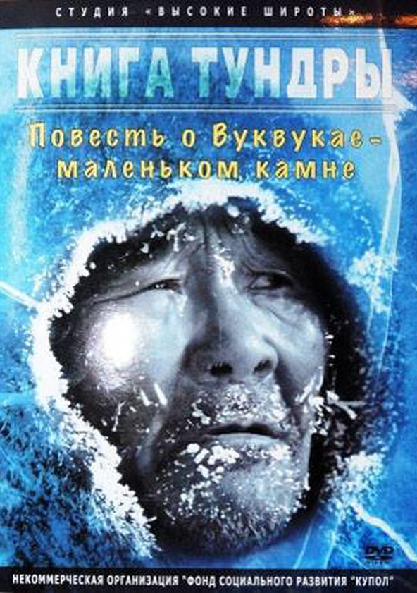 The Tundra Book. A Tale of Vukvukai, The Little Rock