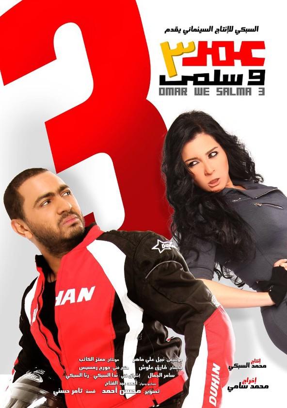 Omar & Salma 3