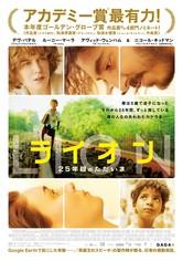 LION/ライオン 〜25年目のただいま〜