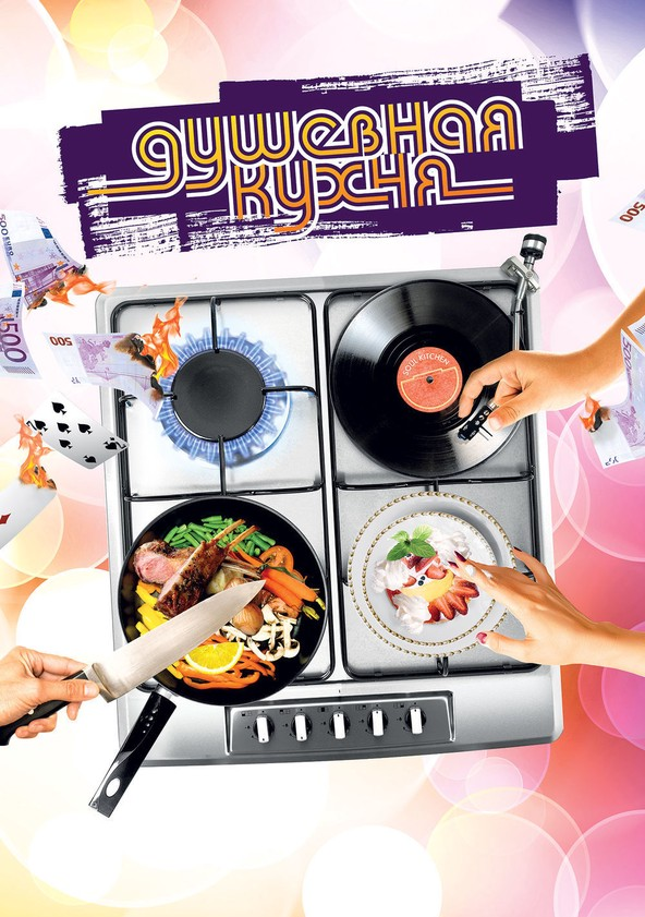 Душевная кухня