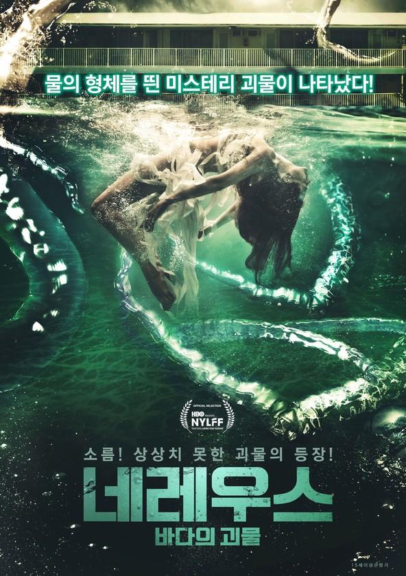 네레우스: 바다의 괴물