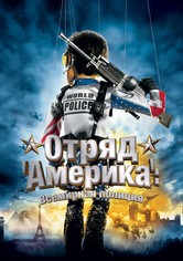 Отряд «Америка»: Всемирная полиция