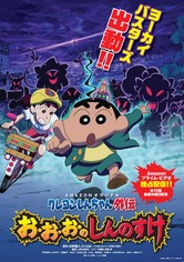 Shin chan Spin-off vol.1: Aliens vs. Shinnosuke