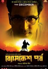 Byomkesh Pawrbo