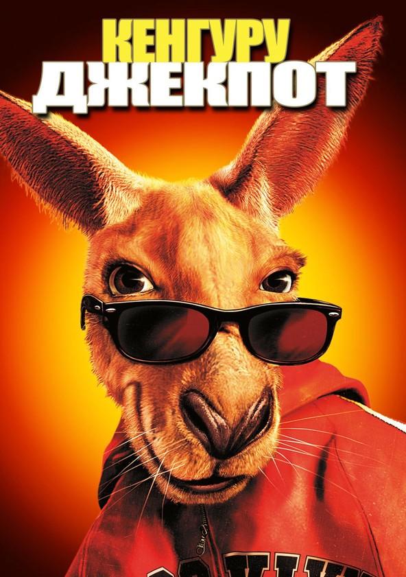 кенгуру джекпот смотреть онлайн 2