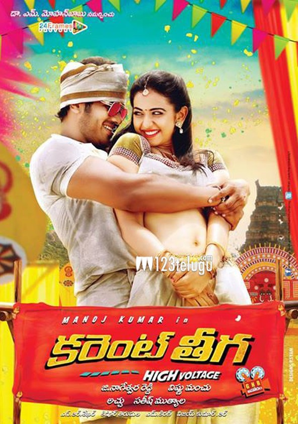 Current Theega - High Voltage