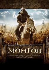 Монгол