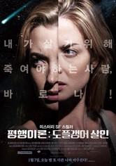평행이론: 도플갱어 살인