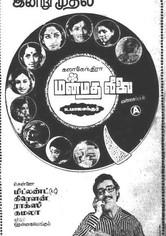 Manmadha Leelai