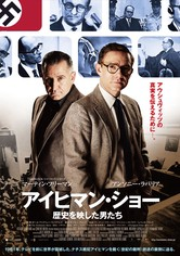 アイヒマン・ショー/歴史を映した男たち