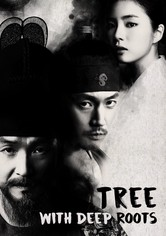 뿌리깊은 나무