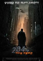 2047 버추얼 레볼루션