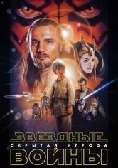Звёздные войны: Эпизод I – Скрытая угроза