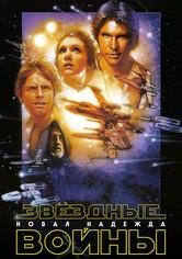Звёздные войны: Эпизод IV – Новая надежда