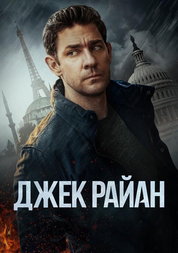 Джек Райан