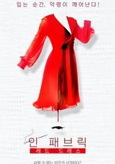 인 패브릭: 레드 드레스
