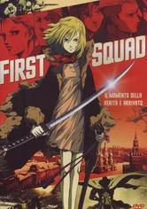 First Squad - Il momento della verità