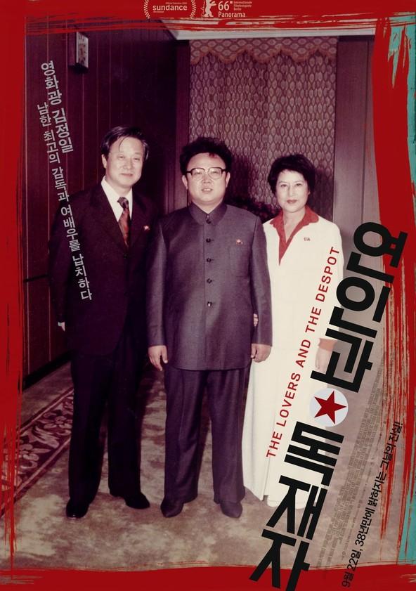 연인과 독재자