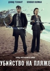 Убийство на пляже