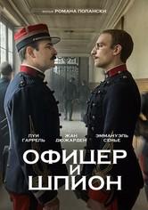 Офицер и шпион