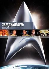 Звёздный путь: Фильм