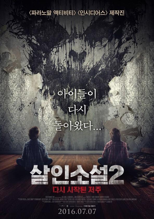살인소설2: 다시 시작된 저주