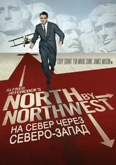 На север через северо-запад