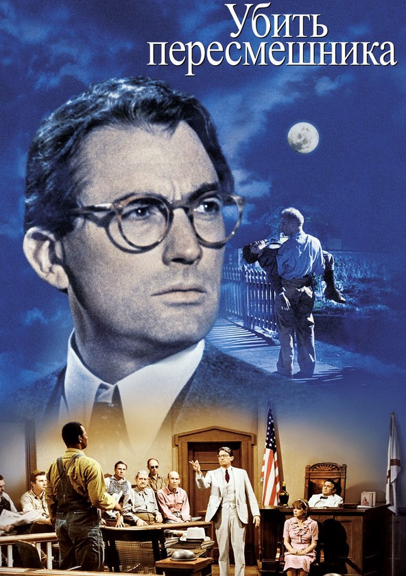 mississippi burning to kill a mockingbird To kill a mockingbird summary - to kill a mockingbird summary to kill a mockingbird takes place i dill is from mississippi but spends his summer in maycomb at a the.