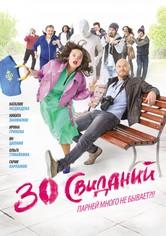 30 свиданий