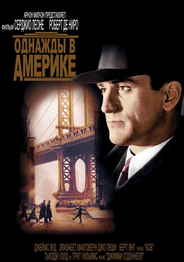an analysis of the movie once upon a time in america directed sergio leone