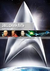 Звёздный путь 7: Поколения