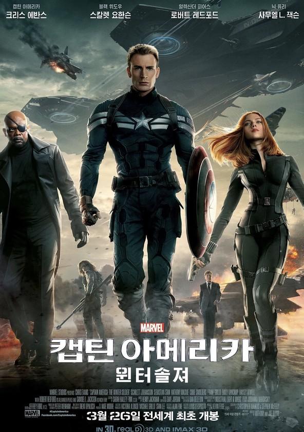 캡틴 아메리카: 윈터 솔져