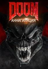 Doom: Аннигиляция