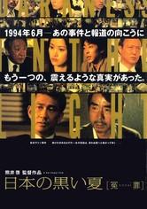 日本の黒い夏ー冤罪