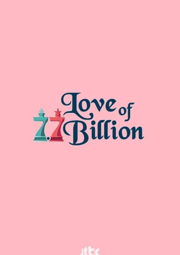 77억의 사랑